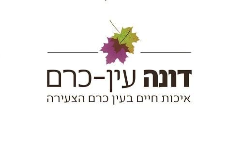 דירות למכירה בירושלים, דירות גן בירושלים, דונה עין כרם לוגו