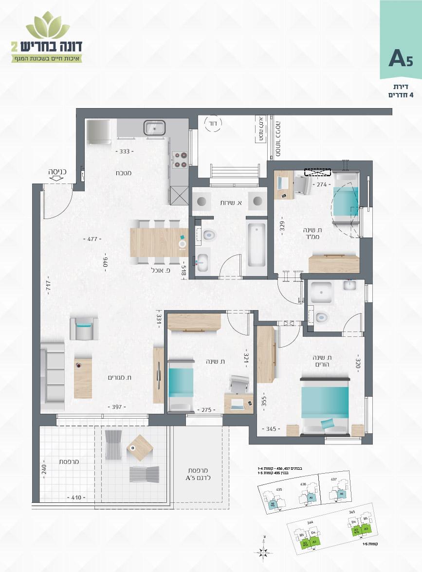 דונה בחריש 2 - דירת 4 חדרים A5