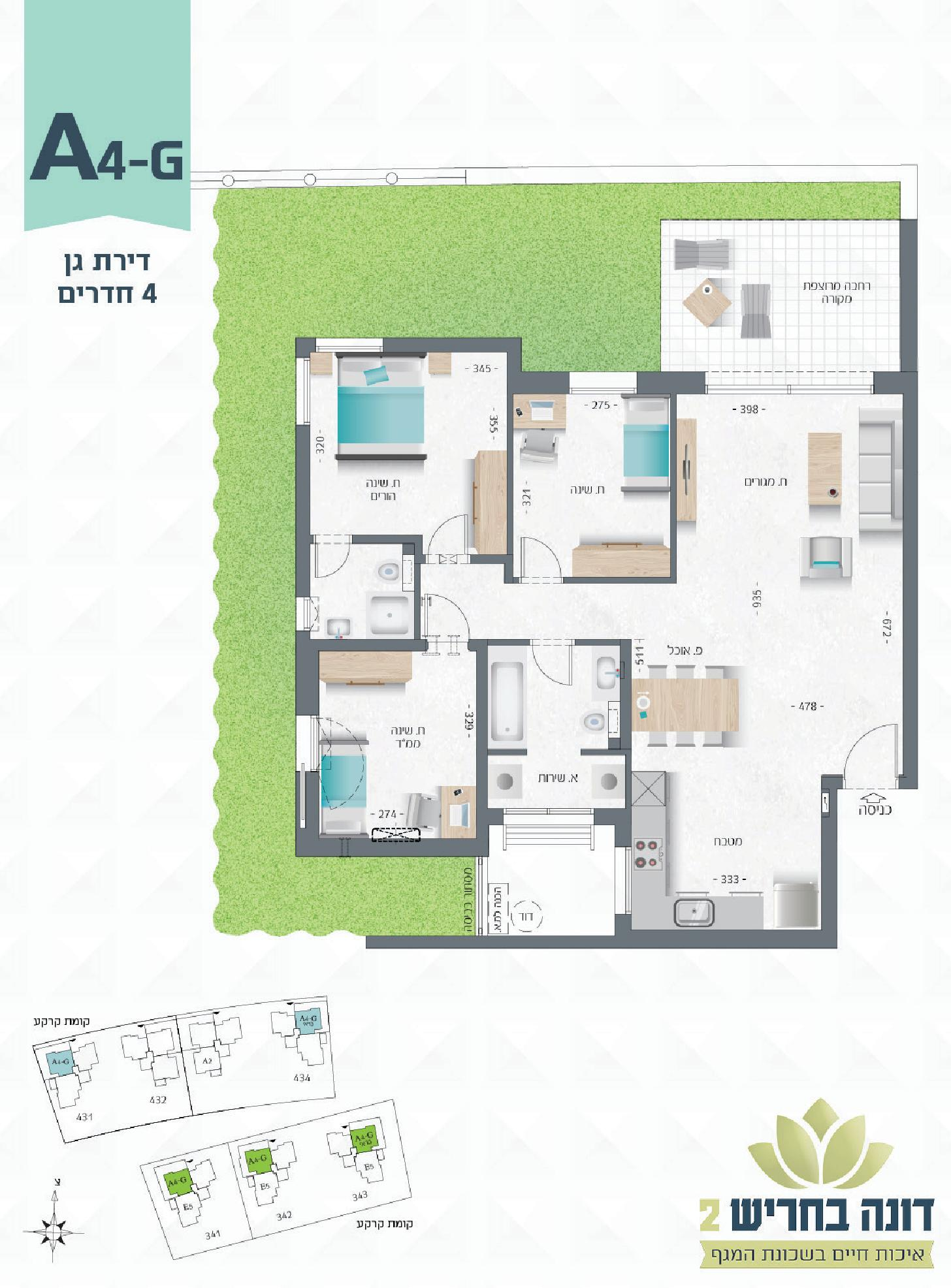 דירות גן 4 חדרים בחריש - A4