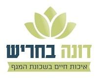 דונה בחריש - דירות למכירה בחריש, לוגו פרויקט נבחר