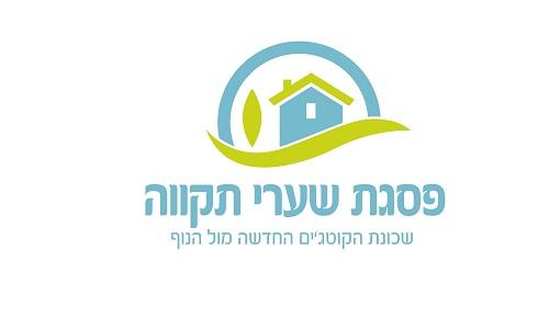 לוגו פסגת שערי תקווה, דונה - דירות למכירה במרכז