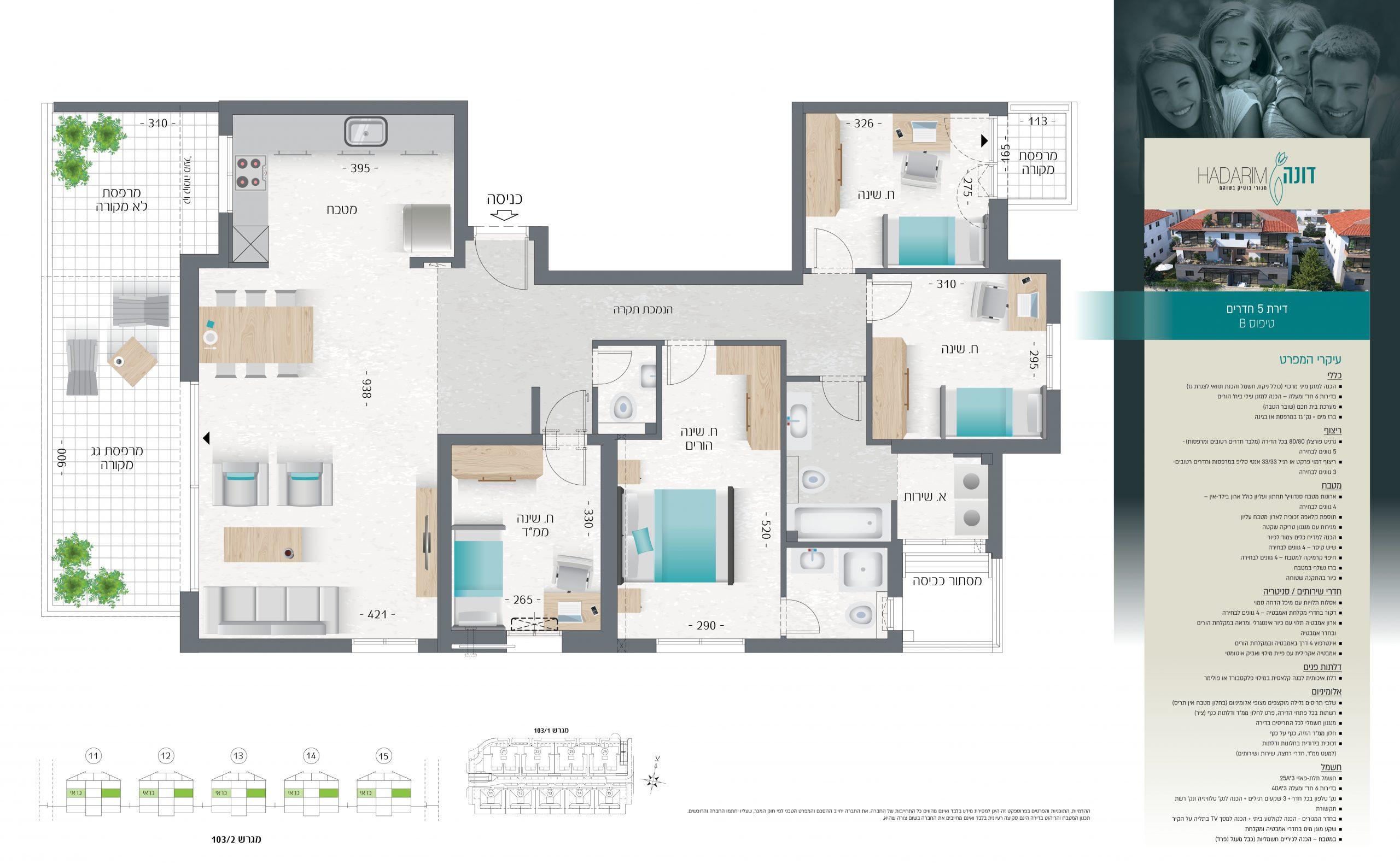 דירות למכירה בשוהם, דונה הדרים-שוהם, תכנית דירה מס' 2