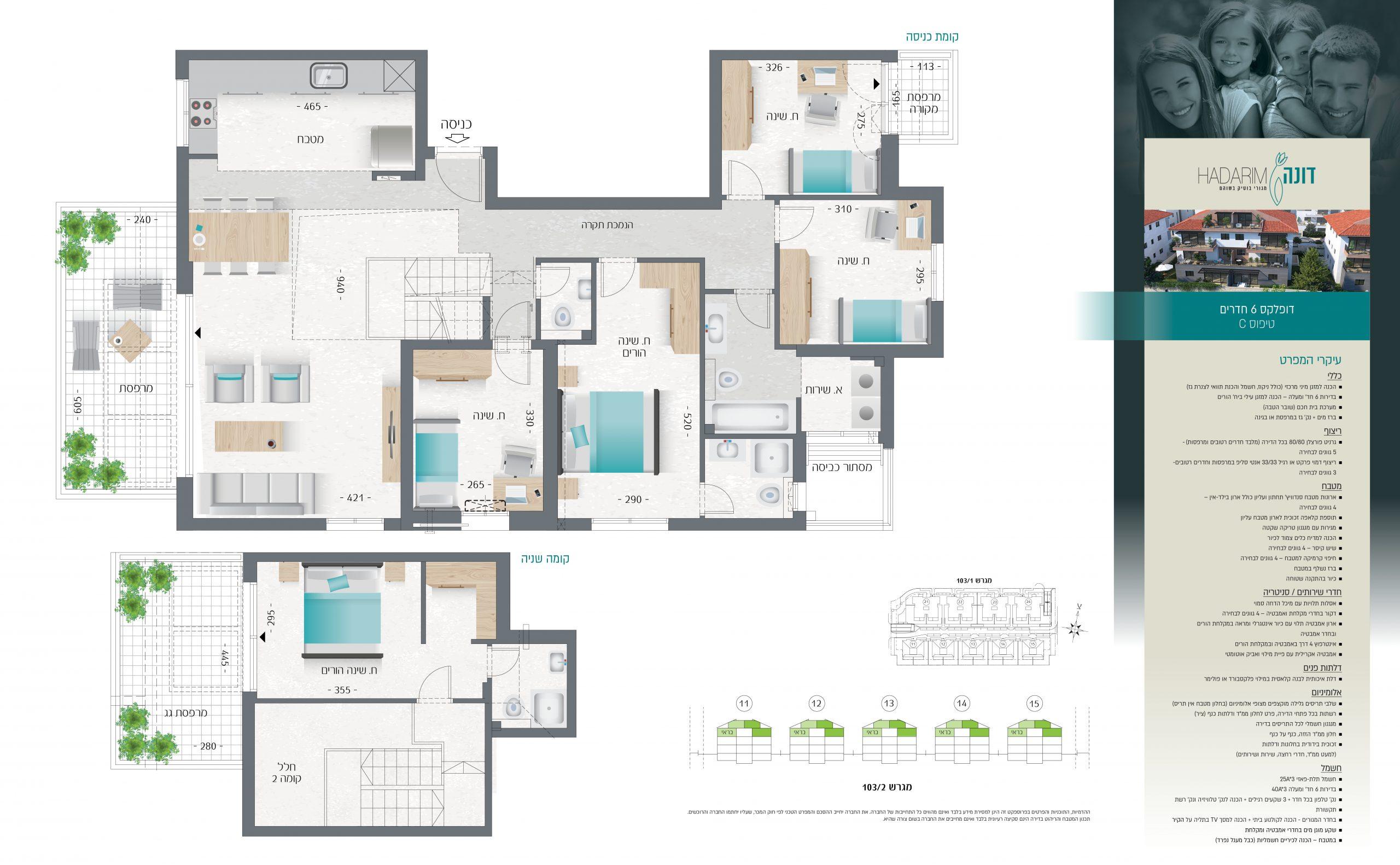 דירות למכירה בשוהם, דונה הדרים, תכנית דירה ומפרט